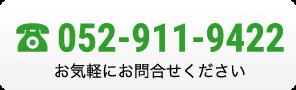 電話をかける|ホイール修理・リペア・塗装なら名古屋市のシンボリ