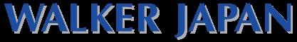 WALKER JAPAN(ウォーカージャパン)|自動車パーツの製造・販売【シンボリ】