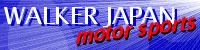 WALKER JAPAN motor sports|ホイール修理・リペア・塗装なら名古屋市のシンボリ