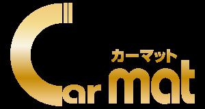 Car mat(カーマット)|自動車パーツの製造・販売【シンボリ】