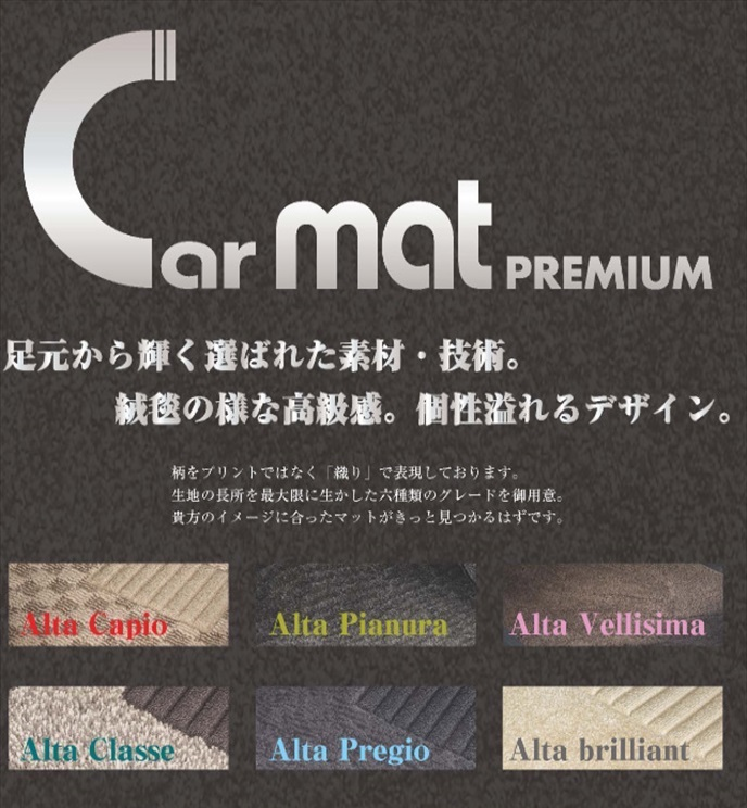 PREMIUM MAT(プレミアムマット)|メイドインジャパン(日本製)国産オーダーカーマット|ホイール修理・リペア・塗装なら名古屋市のシンボリ