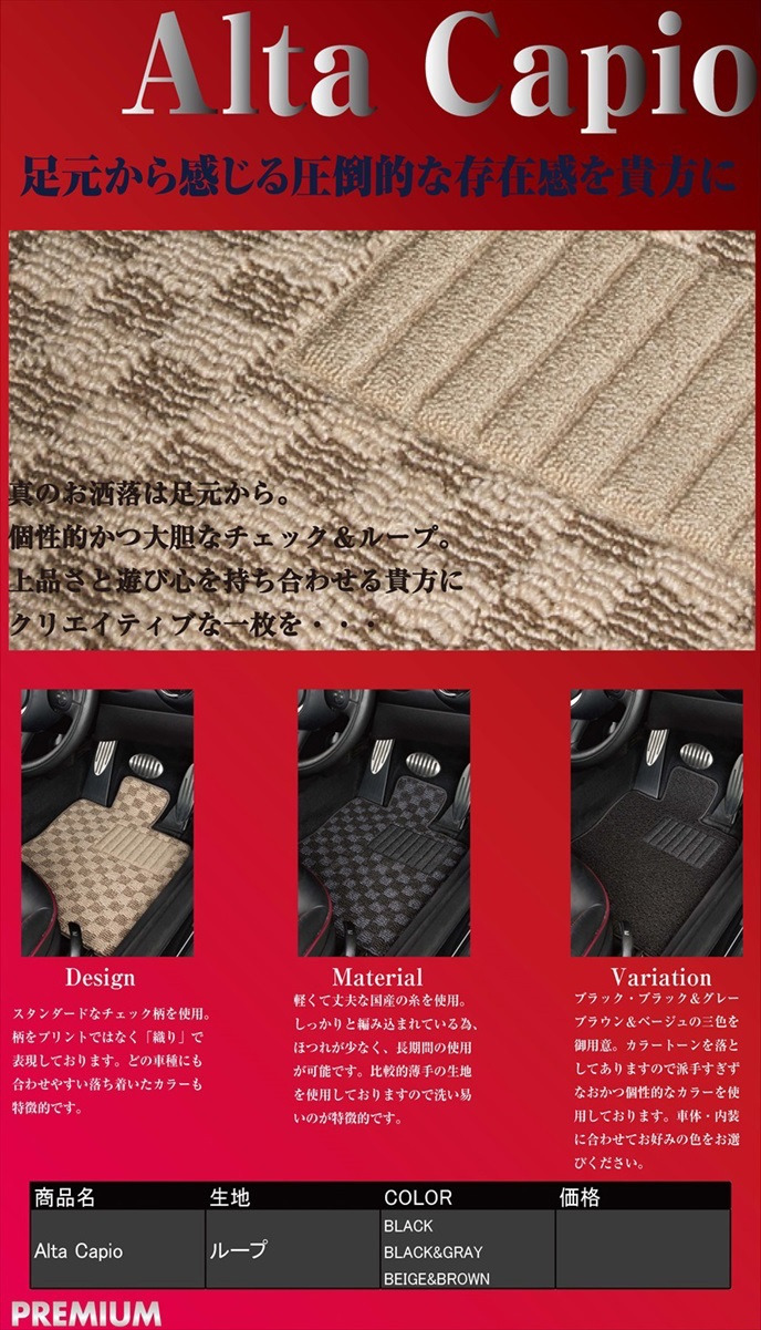 Alta Capio(アルタカピオ)|メイドインジャパン(日本製)国産オーダーカーマット|ホイール修理・リペア・塗装なら名古屋市のシンボリ
