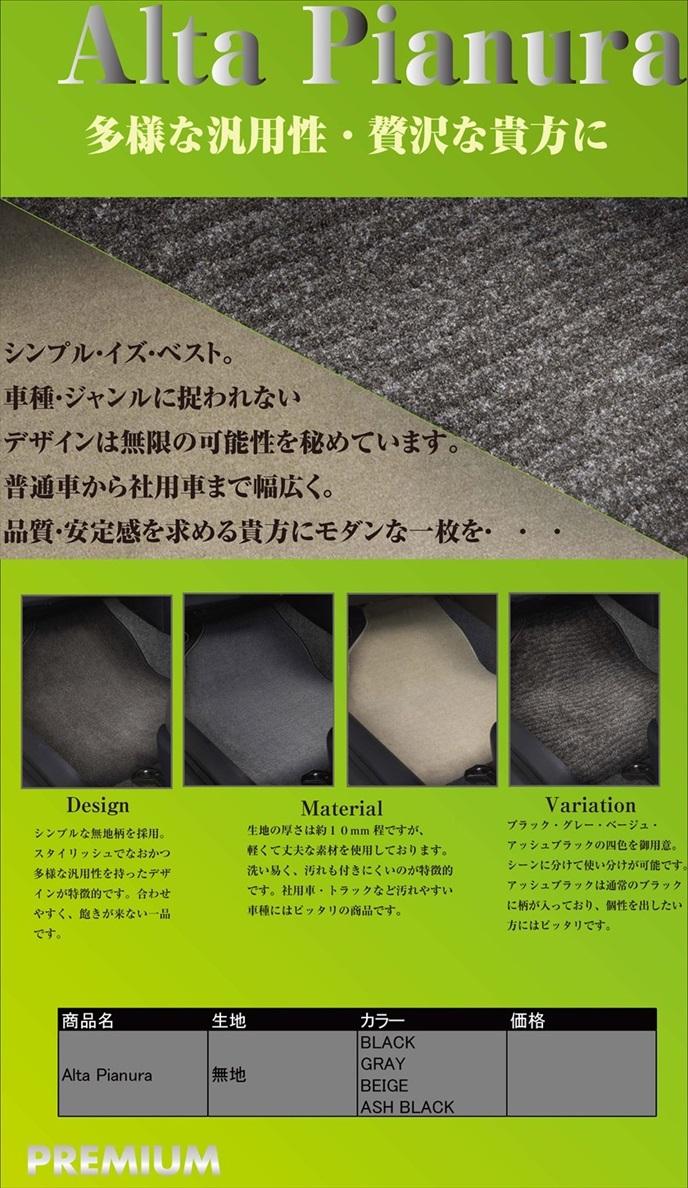 Alta Pianura(アルタピアヌーラ)|メイドインジャパン(日本製)国産オーダーカーマット|ホイール修理・リペア・塗装なら名古屋市のシンボリ