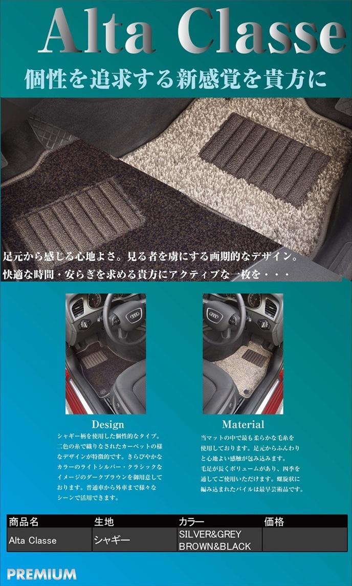 Alta Class(アルタクラッセ)|メイドインジャパン(日本製)国産オーダーカーマット|ホイール修理・リペア・塗装なら名古屋市のシンボリ