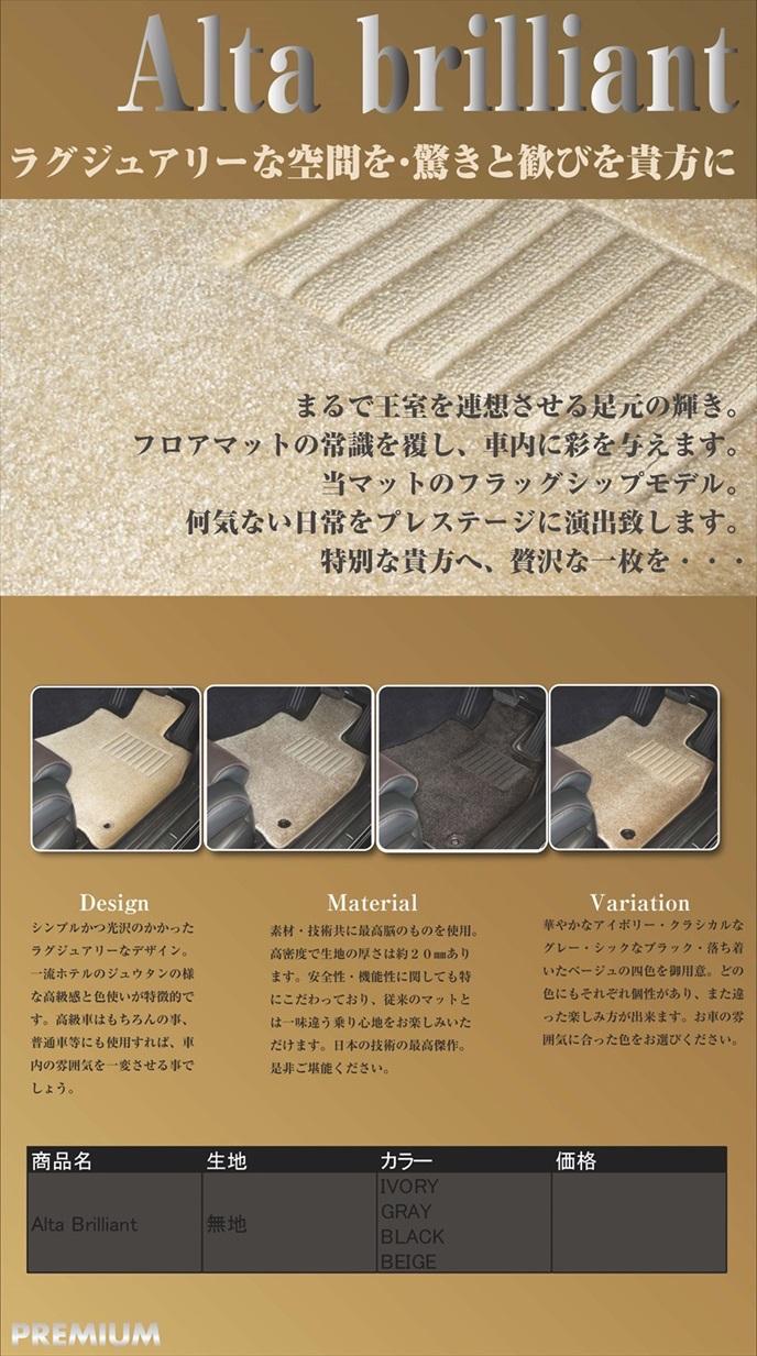 Alta brilliant(アルタブリリアント)|メイドインジャパン(日本製)国産オーダーカーマット|ホイール修理・リペア・塗装なら名古屋市のシンボリ