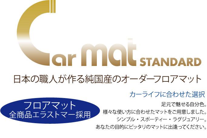 メイドインジャパン(日本製)国産オーダーカーマット|ホイール修理・リペア・塗装なら名古屋市のシンボリ