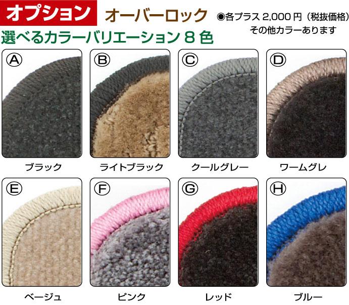 オプション|メイドインジャパン(日本製)国産オーダーカーマット|ホイール修理・リペア・塗装なら名古屋市のシンボリ